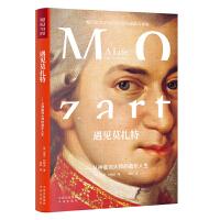 遇�莫扎特:�纳裢�到大��的音�啡松�