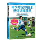 青少年足球技术基础训练图解