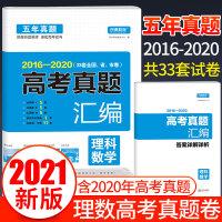2016-2020年 理科数学高考五年真题汇编 高中数学必刷题高考复习总资料 (33套全国、省、市)真题模拟卷