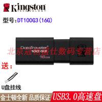 【送挂绳】金士顿 DT100G3 16G 优盘 USB3.0高速 DT 100 G3 16GB 滑盖设计U盘
