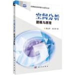空间分析建模与原理朱长青,史文中科学出版社9787030168863