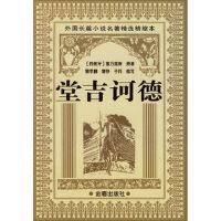 【包邮】堂吉诃德 (西)塞万提斯 原著,窦孝鹏 缩写 金盾出版社 9787508242651