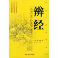 【新书店正品包邮】辨经 (三国・魏)刘邵,冷成金释 时代文艺出版社 9787538714975