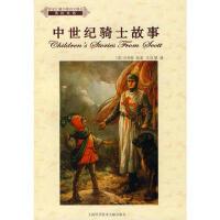 [二手9成新]中世纪骑士故事(英)司各特原9787543933217上海科学技术文献出版社