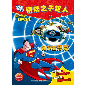 钢铁之子超人:外太空恶魔