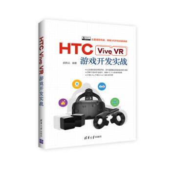 HTC Vive VR游戏开发实战 从基础到实战,掌握VR开发必备技能