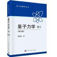 量子力学 卷Ⅱ (第五版)