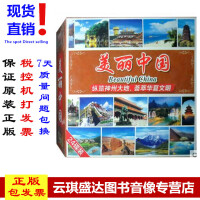 原装正版旅游风光纪录片光盘 美丽中国 24DVD碟片九寨沟三亚苏州园林