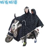 物有物语 摩托车雨衣 电动车雨披成人加大加厚单人双人男女摩托车户外骑行反光防风雨衣