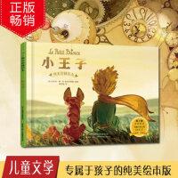 【现货包邮】小王子(纯美珍藏绘本)儿童文学经典《小王子》