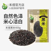 【开门红专享价】禾煜 黑米 400g/袋 东北特产黑米五谷杂粮粗粮黑米