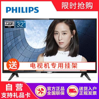 飞利浦(PHILIPS) 32PHF5292/T3 32英寸安卓智能液晶电视 数码晶晰细腻画质 二级能效更节能