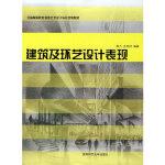 建筑及环艺设计表现 罗力,王平妤著 9787562141419 西南师范大学出版社