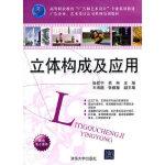 立体构成及应用,清华大学出版社,易琳王涛鹏等副9787302226468
