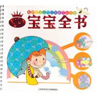 聪明宝宝全书:3岁宝宝全书刘益宏上海科学技术文献出版社9787543950825