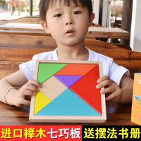 134题榉木七巧板益智力立体拼图积木儿童玩具小学生2-3-4-5-6周岁