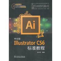 中文版Illustrator CS6标准教程