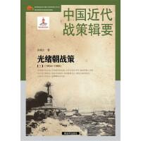 中国近代战策辑要-光绪朝战策【三】(1894~1898)