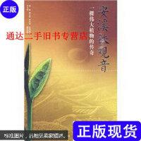 【二手旧书9成新】 安溪铁观音 /李玉祥 等著 世界图书出版公司