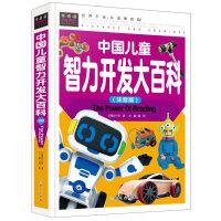 中国儿童智力开发大百科 注音版 精装彩图 一二三年级课外阅读书学前书幼儿童游戏智力开发书籍 3-5-6岁中国儿童智力开