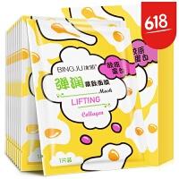 【春季新品】冰菊(BingJu) 冰菊胶原蛋白紧致面膜贴补水保湿25g*10片盒装男女通用