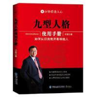 【二手旧书9成新】 九型人格使用手册――如何认识自我并影响他人 中源 9787545908961 鹭江出版社