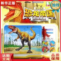 恐龙帝国游戏拼图:肉食恐龙 书童文化