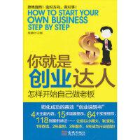 你就是创业达人:怎样开始自己做老板 吴静 金城出版社 9787802516939 【新华书店,稀缺珍藏书籍!】