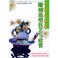 中国水仙花雕刻造型技艺与欣赏