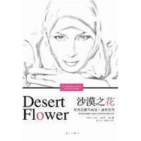 沙漠之花:世界名模华莉丝 迪里自传