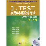 J TEST实用日本语检定考试2008年真题集(E-F级)(含1MP3) 日本语检定协会J.TEST事务局 97875