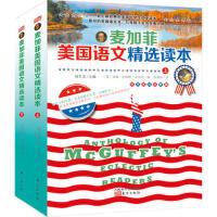 麦加菲美国语文精选读本 【正版书籍】