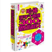 哈佛给学生做的300个思维游戏 数独游戏九宫格填字游戏逻辑思维训练书 儿童智力开发小学生脑力训练思维导训练教材正版书籍