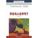 【正版现货】你会与人合作吗? (美)书卷出版公司 ,王绍祥 9787100045483 商务印书馆