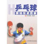 乒乓球横拍技术图解张瑛秋北京体育大学出版社9787564406127
