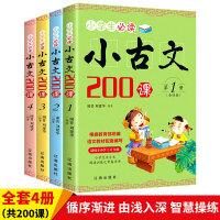 正版4册小学生小古文200课全套4册含100课上下册篇 文言文启蒙读本 一二三四五六年级必读课外书走进小古文阅读理解与