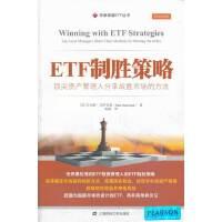 ETF制胜策略:顶尖资产管理人分享战胜市场的方法(引进版)