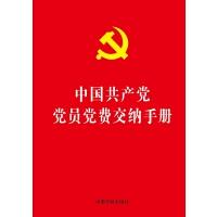中国共产党党员党费交纳手册(32开烫金版)
