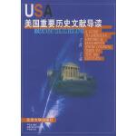 美国重要历史文献导读(从殖民地时期到19世纪)