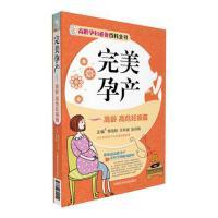 【正版图书-ML】--完美孕产―高龄 高危妊娠篇9787506792042知礼图书专营店