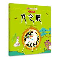 中国经典动画大全集-九色鹿绘本(注音版) 一年级绘本 图画书 动物书 儿童绘本故事书 小学生课外阅读书籍 一二三年级课