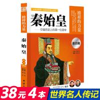 秦始皇 中国历史上的皇帝 名人传记书籍中国名人传记青少年版 榜样的力量