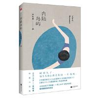 内陆岛屿宋阿曼,记忆坊出品,有容书邦 发行江苏凤凰文艺出版社9787559410443