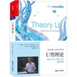 U型理论:感知正在生成的未来(全新升级版) [美] 奥托・夏莫(C.Otto Scharmer),邱昭良,王庆娟, 9