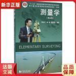 测量学(第五版) 程效军 鲍峰 顾孝烈 同济大学出版社 9787560861531 新华正版 全国85%城市次日达