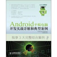 Android平板电脑开发实战详解和典型案例 吴亚峰、杜化美、索依娜