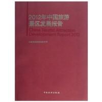 2012年中国旅游景区发展报告