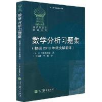 数学分析习题集 (根据2010年俄文版翻译) 俄罗斯数学教材选译系列