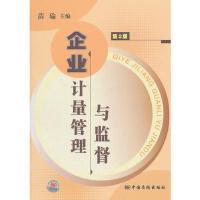企业计量管理与监督(第二版)