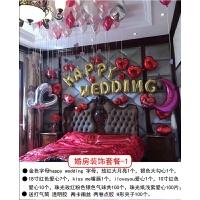 婚房装饰用品结婚墙浪漫气球布置结婚婚礼婚庆创意卧室客厅情人节